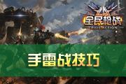 全民枪战2(枪友嘉年华)手雷站技巧
