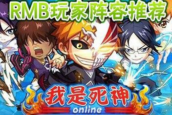 《我是死神》RMB玩家阵容推荐 有钱就要这么玩