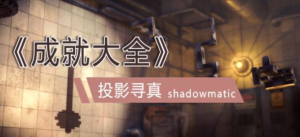 投影寻真成就大全 Shadowmatic成就攻略