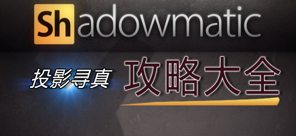 投影寻真攻略大全 Shadowmatic全关卡答案