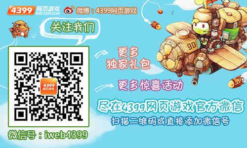 天庭争斗 4399凡人修真2年度首部资料片发布