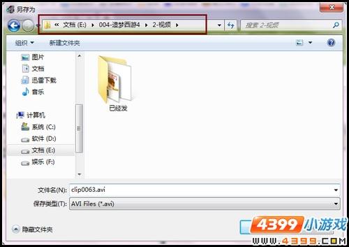 造梦西游4视频投稿教程