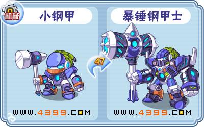 卡布西游暴锤钢甲士 小钢甲技能表分布地配招
