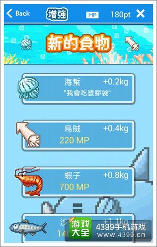 活下去曼波鱼吃食