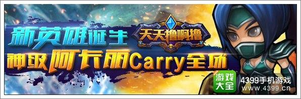 《天天撸啊撸》新英雄诞生 神级阿卡丽Carry全场