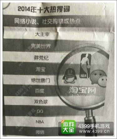 莽荒纪热推手游 热词位列2014搜索榜前三