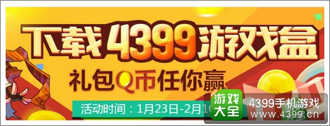 activities] download 4399 game box package of Q coins as you win