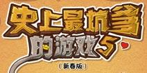 史上最坑爹的游戏5攻略大全 新春版春节祝福