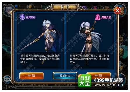 """剑魂之刃2.0明日上线 变身职业""""剑魔""""来袭"""