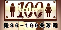 百厕逃脱第96-100关怎么过 通关攻略