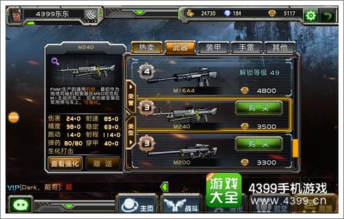 全民枪战2(枪友嘉年华)荣誉值武器推荐
