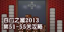 百�T之屋2013第51-55�P攻略
