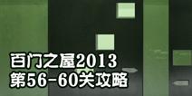 百�T之屋2013第56-60�P攻略