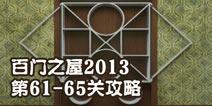 百�T之屋2013第61-65�P攻略