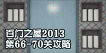 百�T之屋2013第66-70�P攻略
