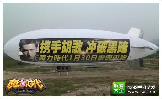 魔力时代承包广州天空