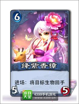 倩女传说绛紫香獐