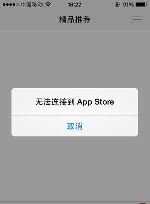 appstore无法连接