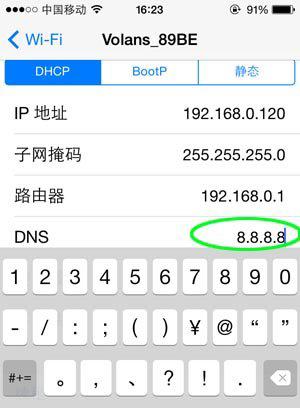 APPstore无法连接修改NDS