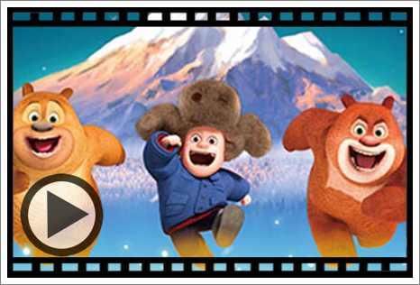 熊出没之雪岭熊风视频 熊二开大炮 熊出没之雪岭熊风