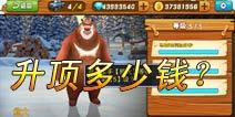 熊出没之雪岭熊风中熊大升至顶级需多少金币