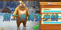 熊出没之雪岭熊风中熊二升至顶级需多少金币