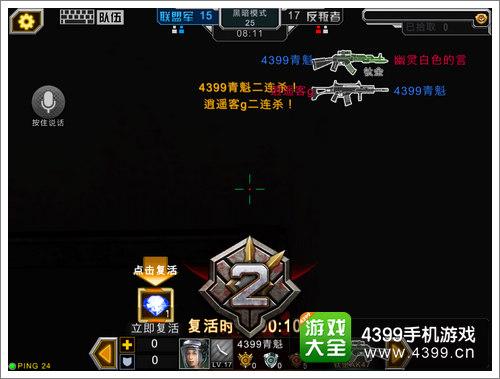全民枪战2(枪友嘉年华)黑暗模式作战技巧