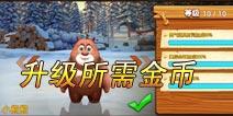 熊出没之雪岭熊风中小熊熊升至顶级需多少金币