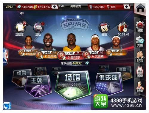 NBA梦之队新年版