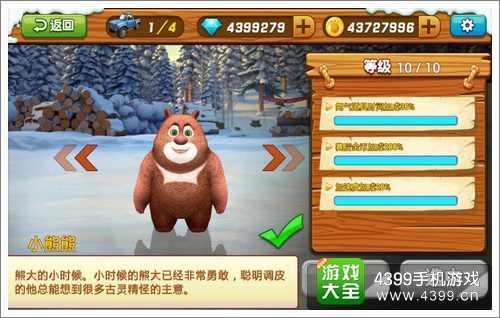 熊出没之雪岭熊风攻略