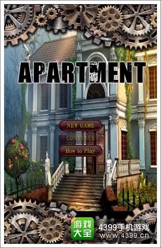 密室逃脱之公寓攻略大全