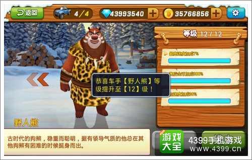 熊出没之雪岭熊风野人熊