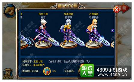 剑魂之刃2.0安卓上线  新职业新公会战齐亮相