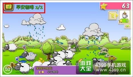 云和绵羊的故事季节版任务
