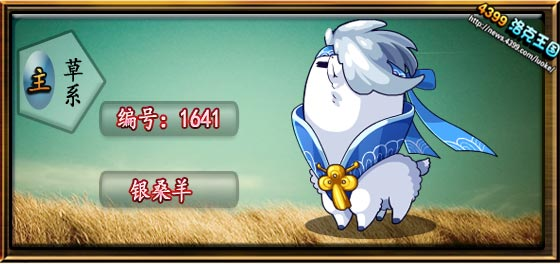 洛克王国银桑羊技能表
