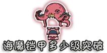 西游大战僵尸OL鲨皇铠甲多少级突破?