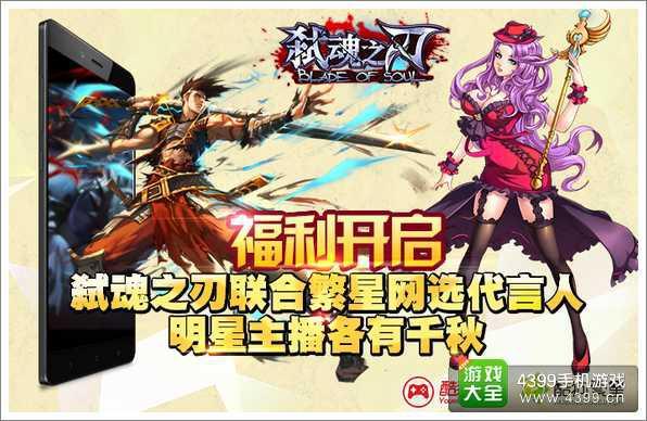 《弑魂之刃》首款浮空格斗手游 01月30日火爆开启
