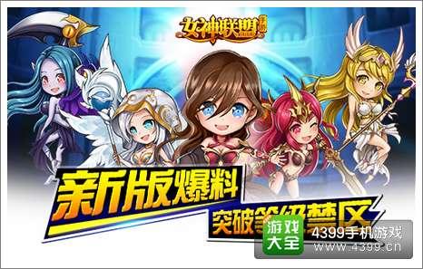 女神联盟新版本