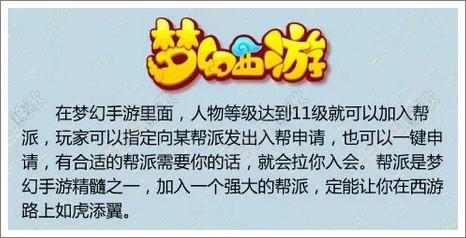 梦幻西游手游帮派系统介绍
