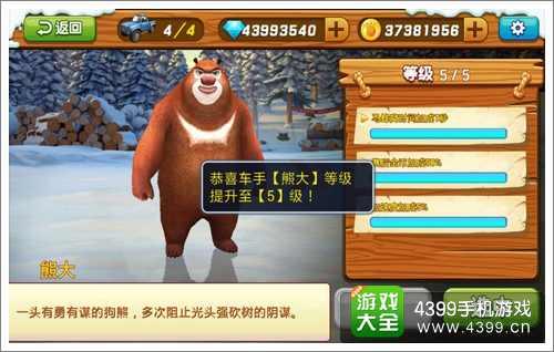熊出没之雪岭熊风手游