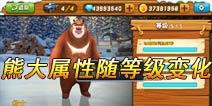 熊出没之雪岭熊风熊大属性变化 熊大值得培养么