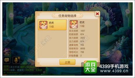 梦幻西游手游新手每日任务详解 快速升级攻略