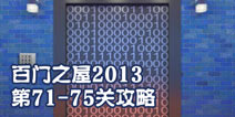 百�T之屋2013第71-75�P攻略