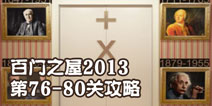 百�T之屋2013第76-80�P攻略
