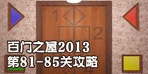 百�T之屋2013第81-85�P攻略