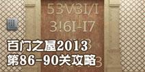 百�T之屋2013第86-90�P攻略