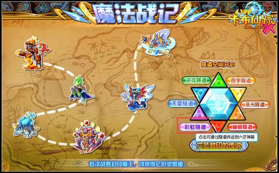1,打开游戏场景右上方的魔法战记,点击彩虹遂道进入六芒神殿