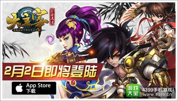 大主宰手游十万人精英测试数据曝光 2月2日登陆App Store