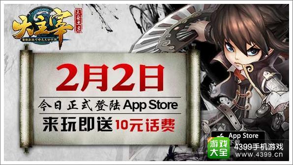 下载即送10元话费 《大主宰》手游今日上线App Store