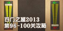 百�T之屋2013第96-100�P攻略